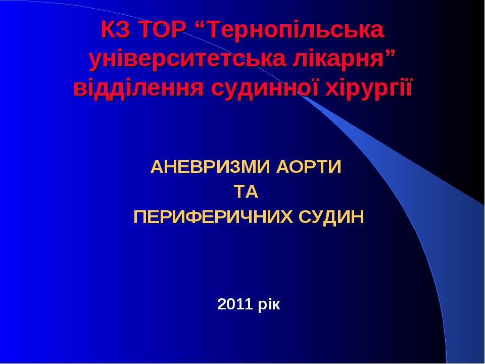 """КЗ ТОР """"Тернопільська університетська лікарня"""" відділення судинної хірургії А..."""