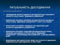 Актуальність дослідження Дослідження орієнтовано на: проведення аналізу наявн...