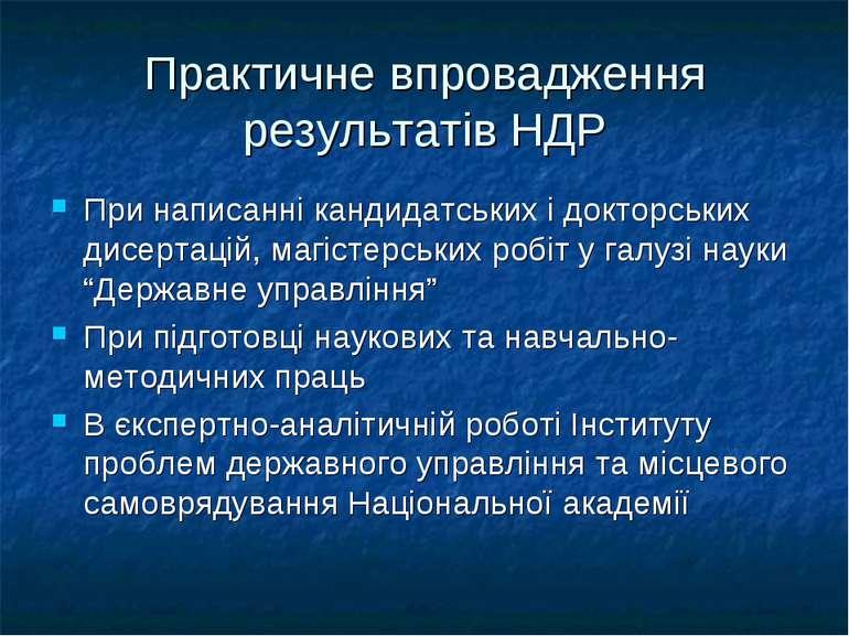 Практичне впровадження результатів НДР При написанні кандидатських і докторсь...
