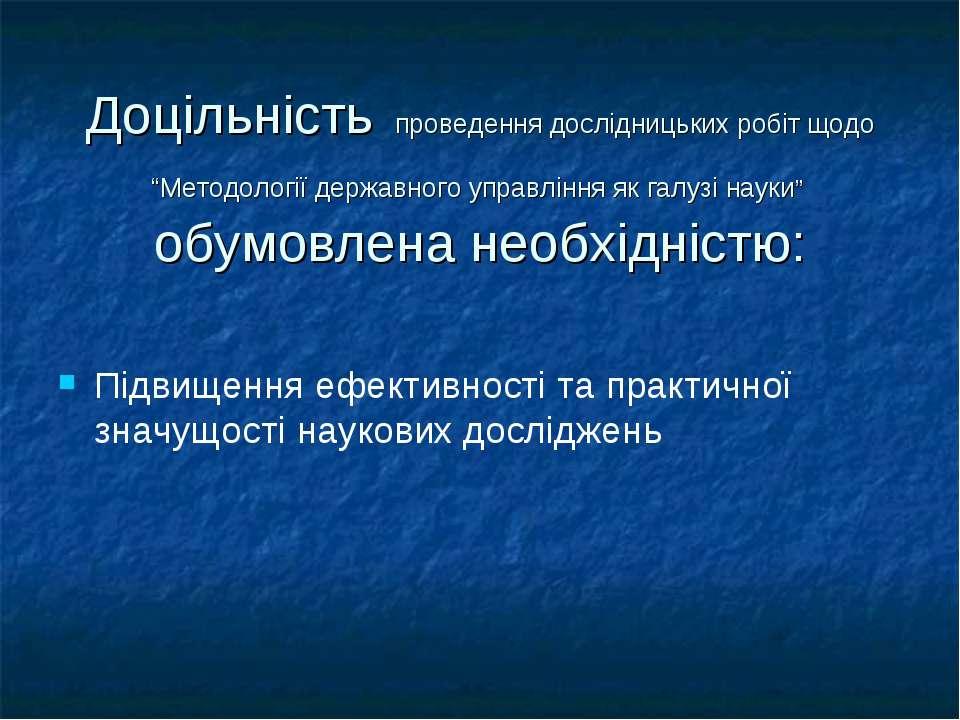 """Доцільність проведення дослідницьких робіт щодо """"Методології державного управ..."""