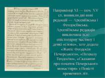 Наприкінці XI — поч. XV ст. виникли дві нові редакції — Арсеніївська і Феодос...
