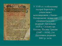 У XVII ст. в обстановці гострої боротьби з уніатством і католицизмом у Києво-...