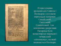 Літературними зразками для Симона і Полікарпа слугували перекладні патерики: ...