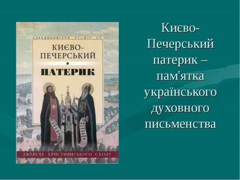 Києво-Печерський патерик – пам'ятка українського духовного письменства