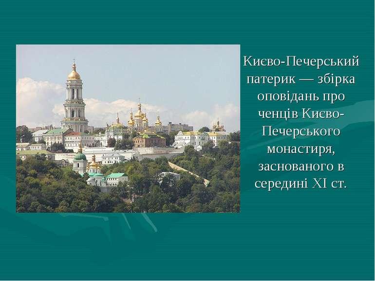Києво-Печерський патерик — збірка оповідань про ченців Києво-Печерського мона...