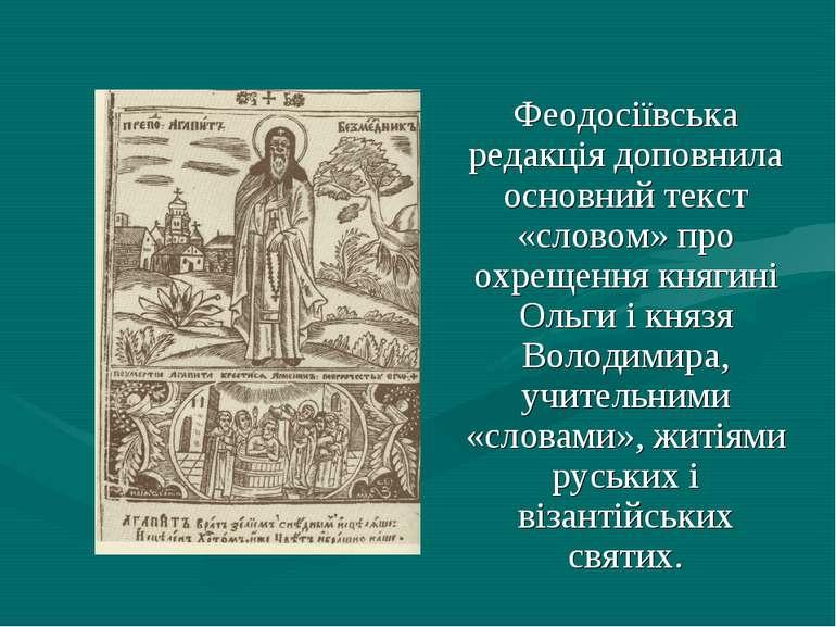 Феодосіївська редакція доповнила основний текст «словом» про охрещення княгин...