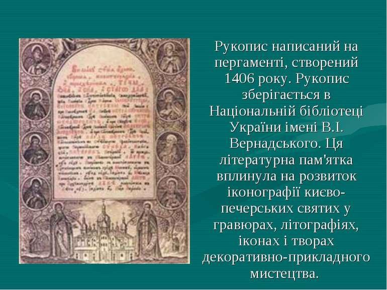 Рукопис написаний на пергаменті, створений 1406 року. Рукопис зберігається в ...