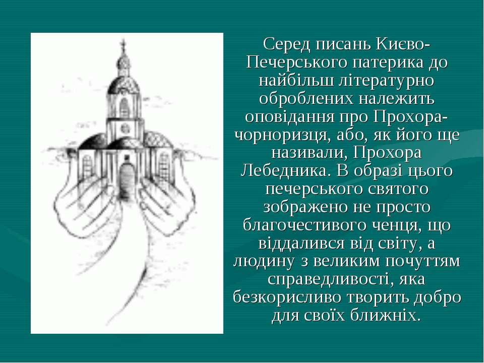 Серед писань Києво-Печерського патерика до найбільш літературно оброблених на...