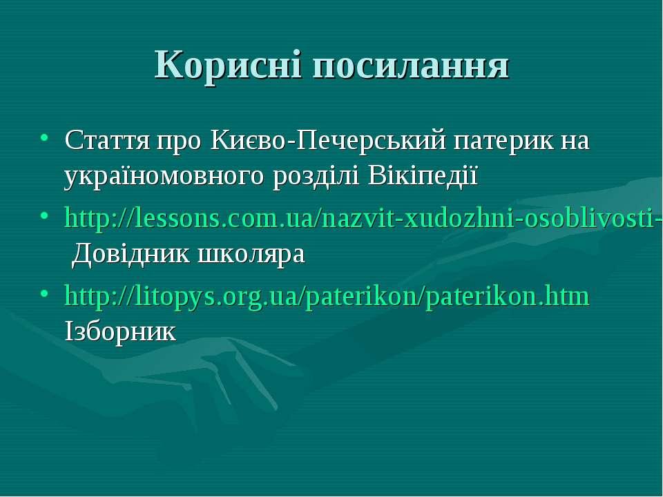 Корисні посилання Стаття про Києво-Печерський патерик на україномовного розді...