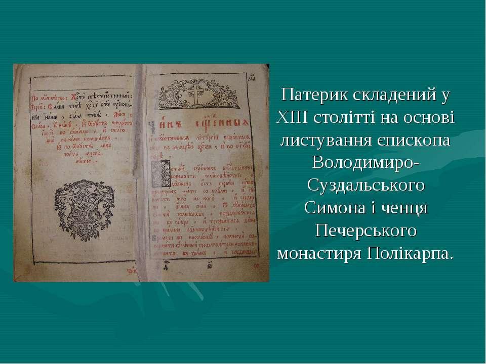 Патерик складений у XIII столітті на основі листування єпископа Володимиро-Су...