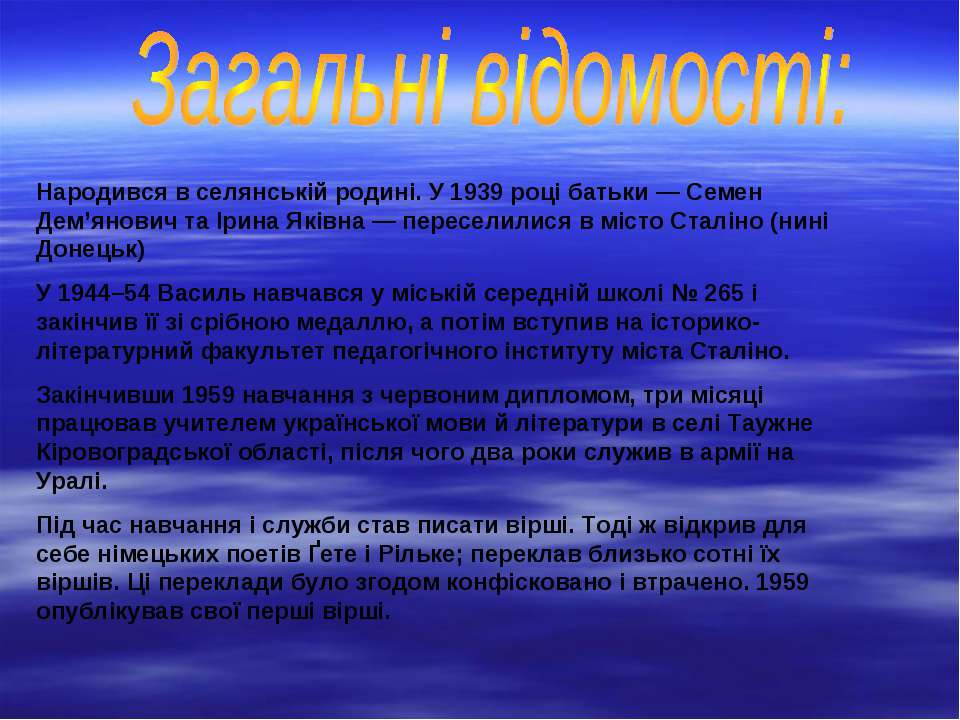 Народився в селянській родині. У 1939 році батьки — Семен Дем'янович та Ірина...