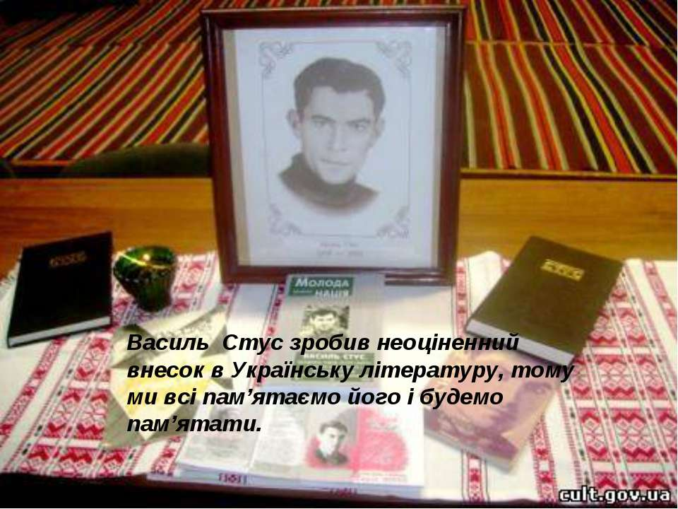Василь Стус зробив неоціненний внесок в Українську літературу, тому ми всі па...