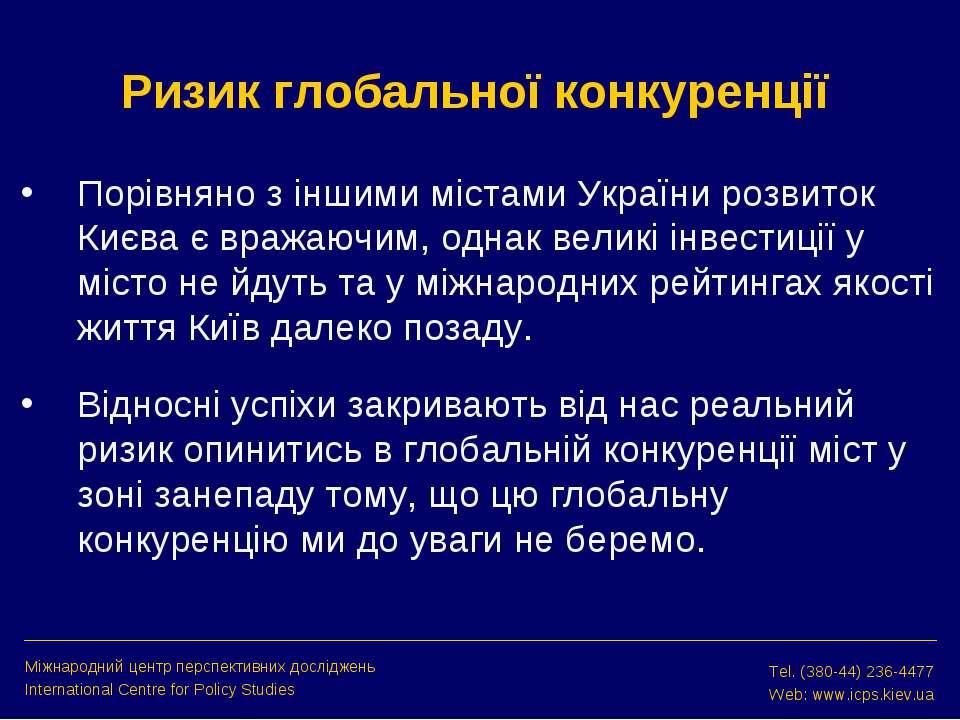 Ризик глобальної конкуренції Порівняно з іншими містами України розвиток Києв...