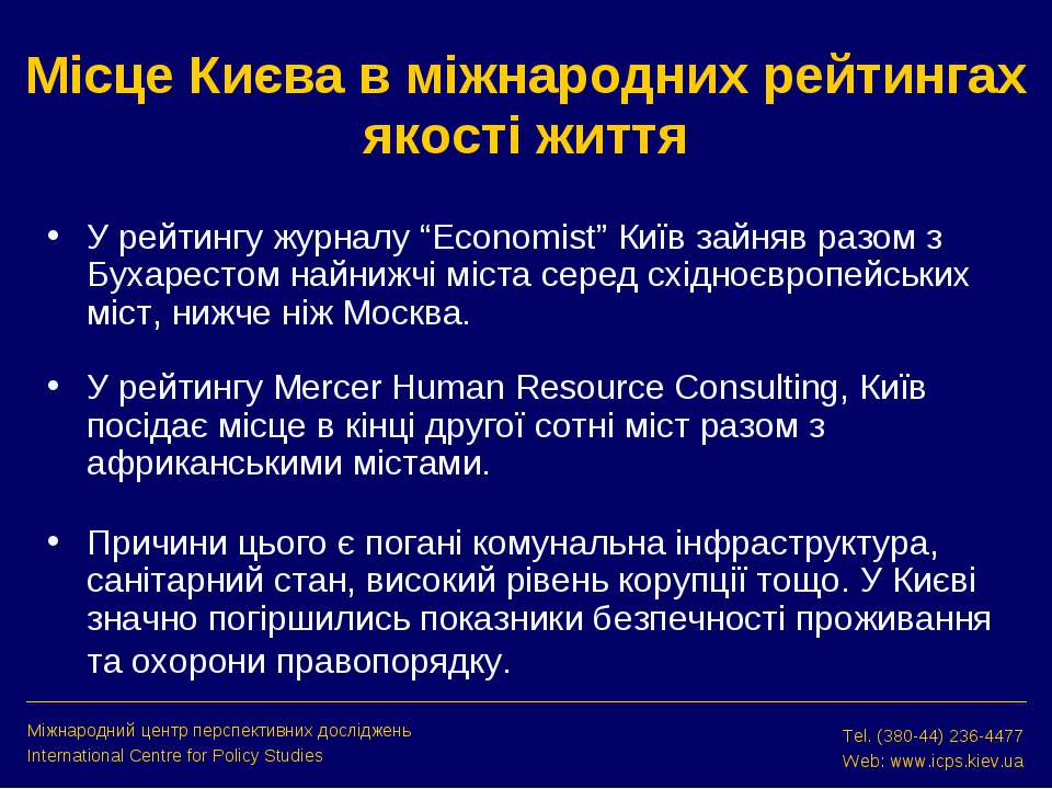 """Місце Києва в міжнародних рейтингах якості життя У рейтингу журналу """"Economis..."""