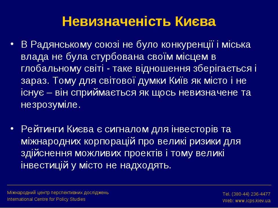 Невизначеність Києва В Радянському союзі не було конкуренції і міська влада н...