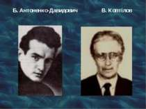 Б. Антоненко-Давидович В. Коптілов