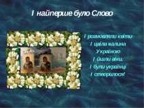 І найперше було Слово І розмовляли квіти І цвіла калина Україною І йшли віки....