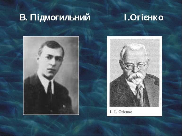 В. Підмогильний І.Огієнко