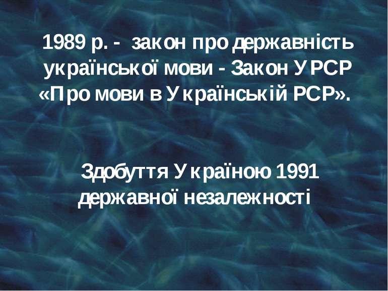 1989 р. - закон про державність української мови - Закон УРСР «Про мови в Укр...