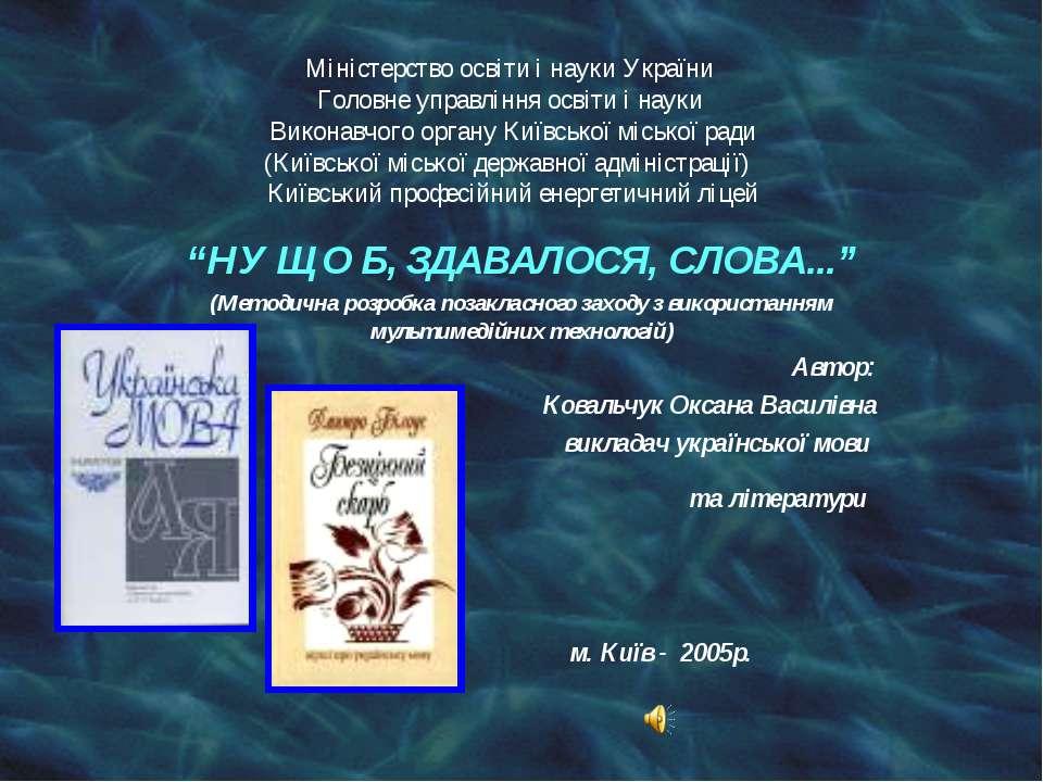 Міністерство освіти і науки України Головне управління освіти і науки Виконав...