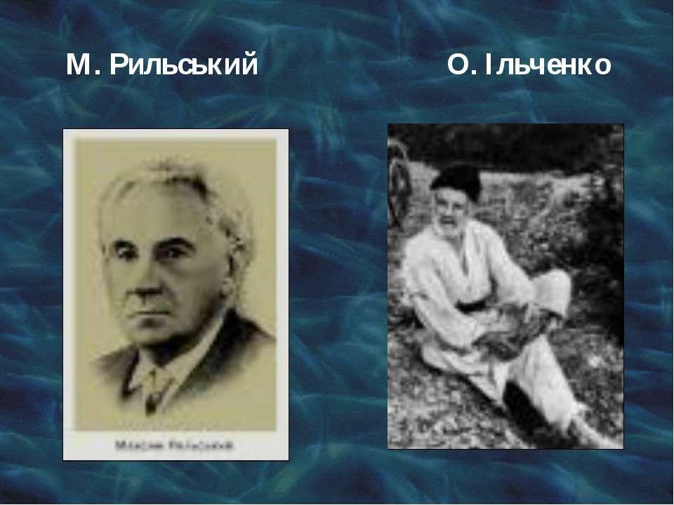 М. Рильський О. Ільченко