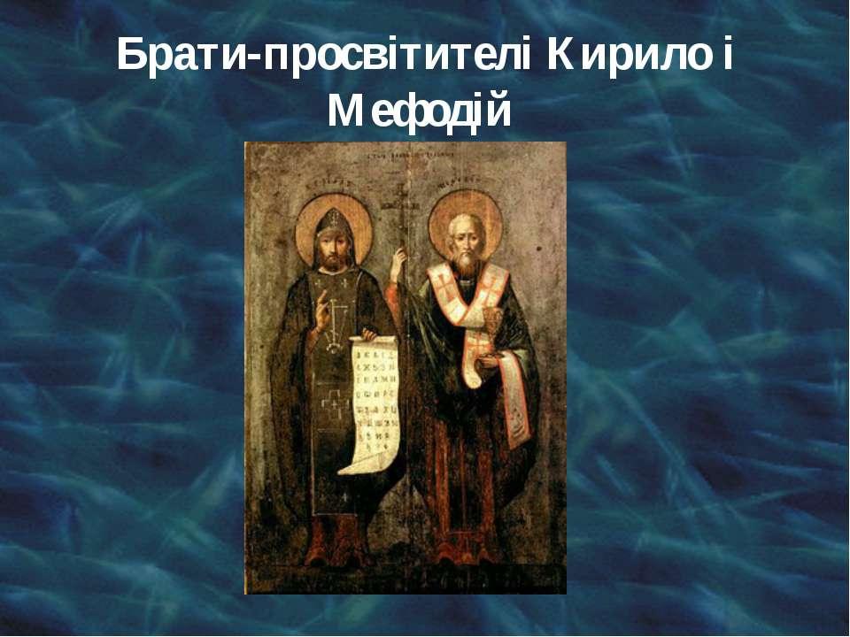 Брати-просвітителі Кирило і Мефодій