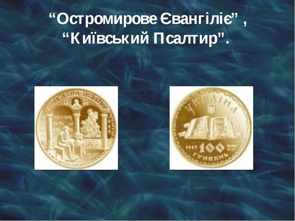 """""""Остромирове Євангіліє"""" , """"Київський Псалтир""""."""