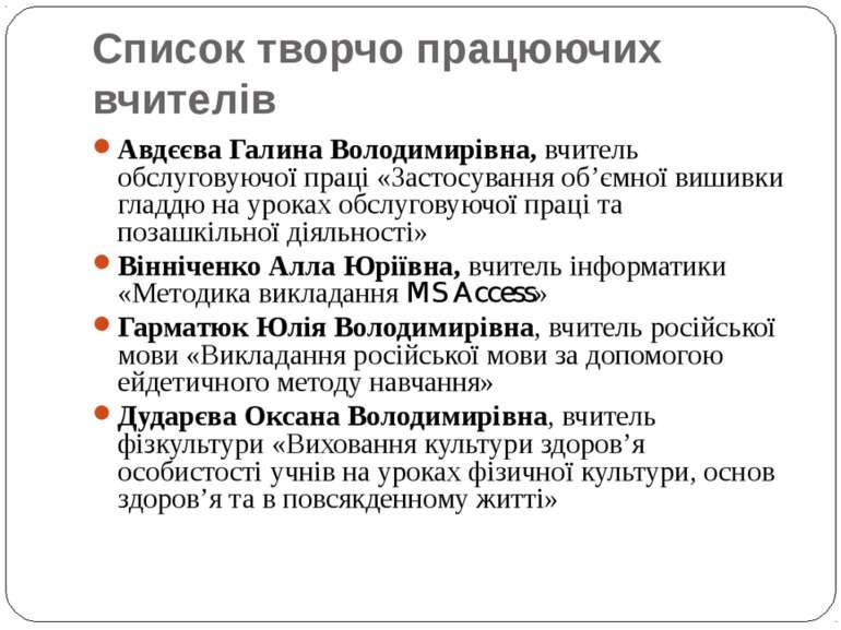 Список творчо працюючих вчителів Авдєєва Галина Володимирівна, вчитель обслуг...