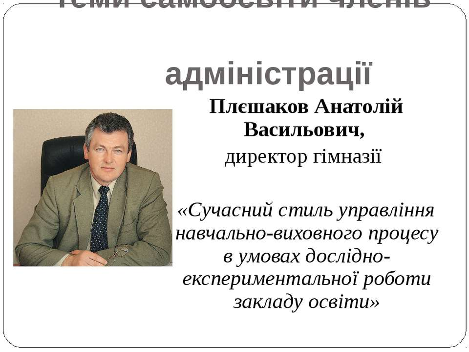 Теми самоосвіти членів адміністрації Плєшаков Анатолій Васильович, директор г...
