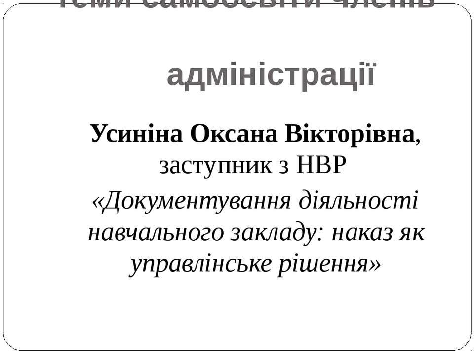 Теми самоосвіти членів адміністрації Усиніна Оксана Вікторівна, заступник з Н...