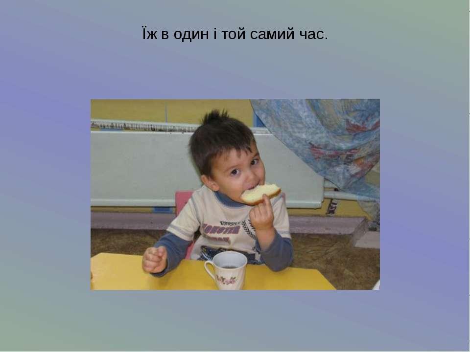 Їж в один і той самий час.