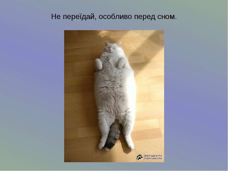Не переїдай, особливо перед сном.
