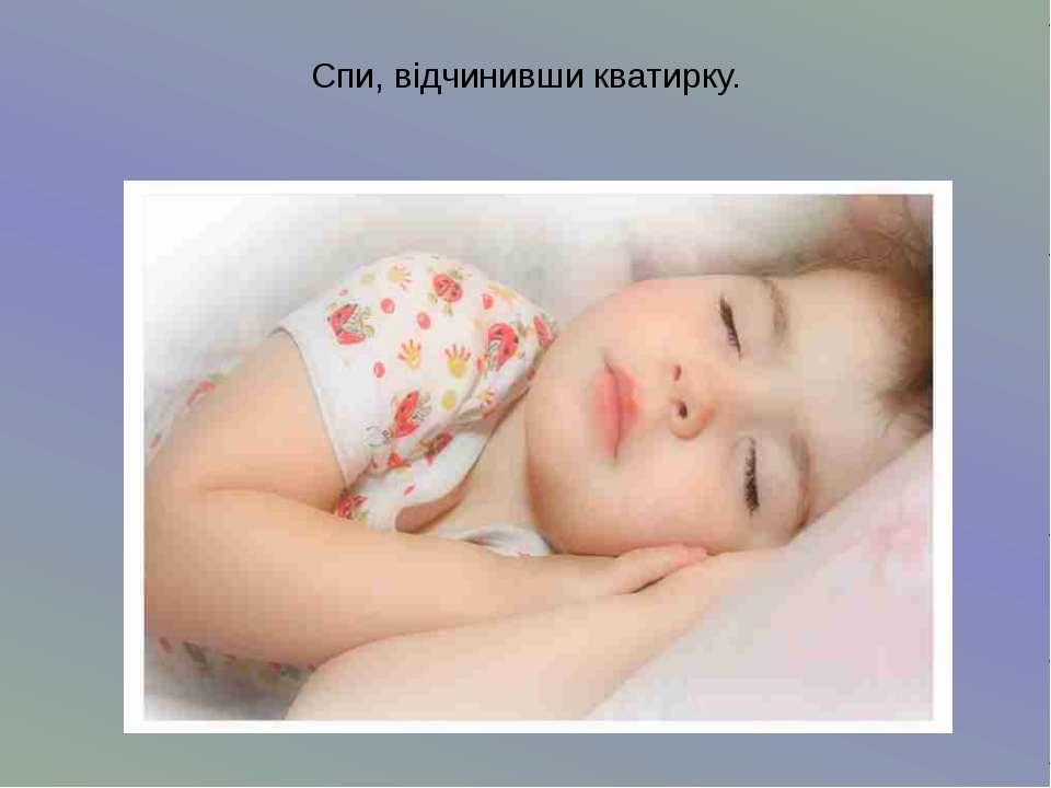 Спи, відчинивши кватирку.