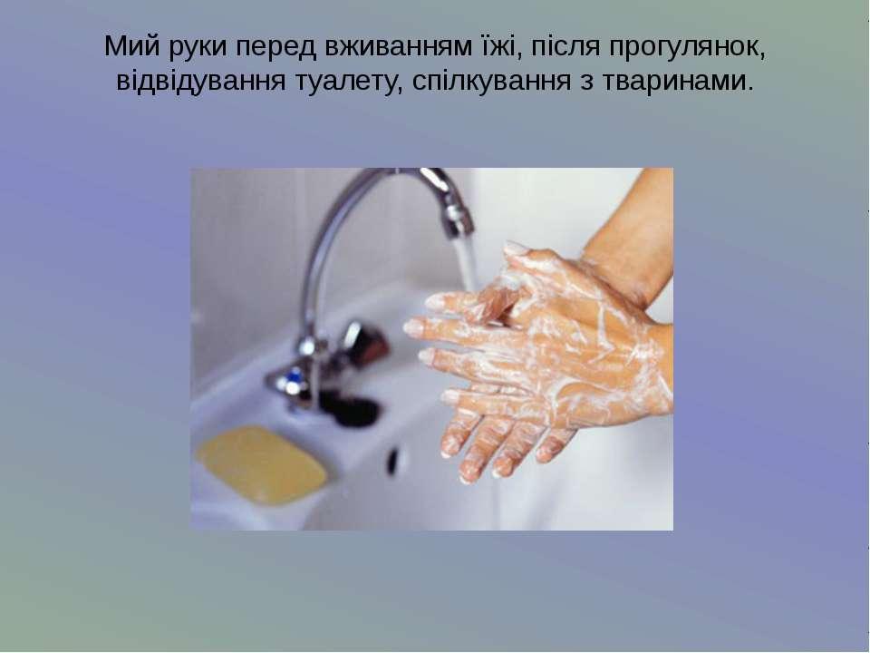 Мий руки перед вживанням їжі, після прогулянок,відвідування туалету, спілкува...