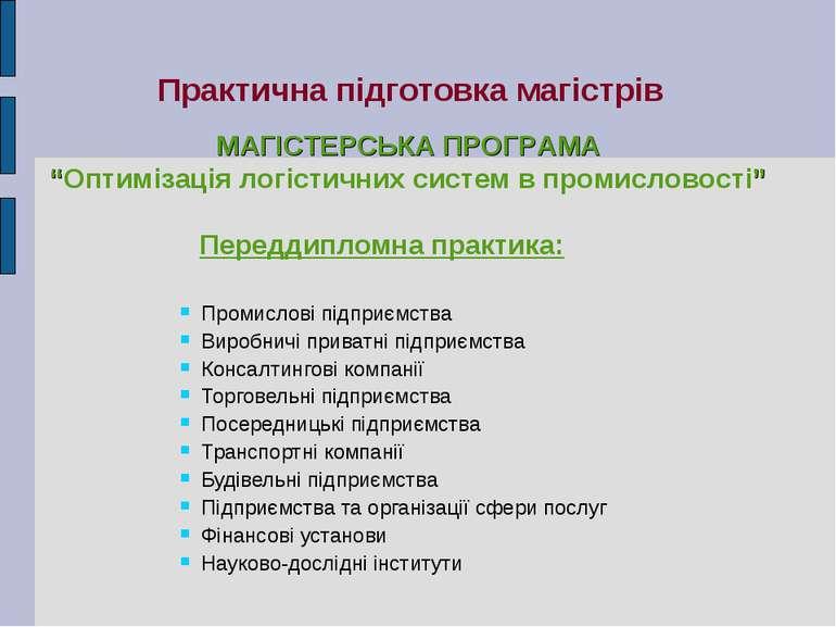 Практична підготовка магістрів Переддипломна практика: Промислові підприємств...