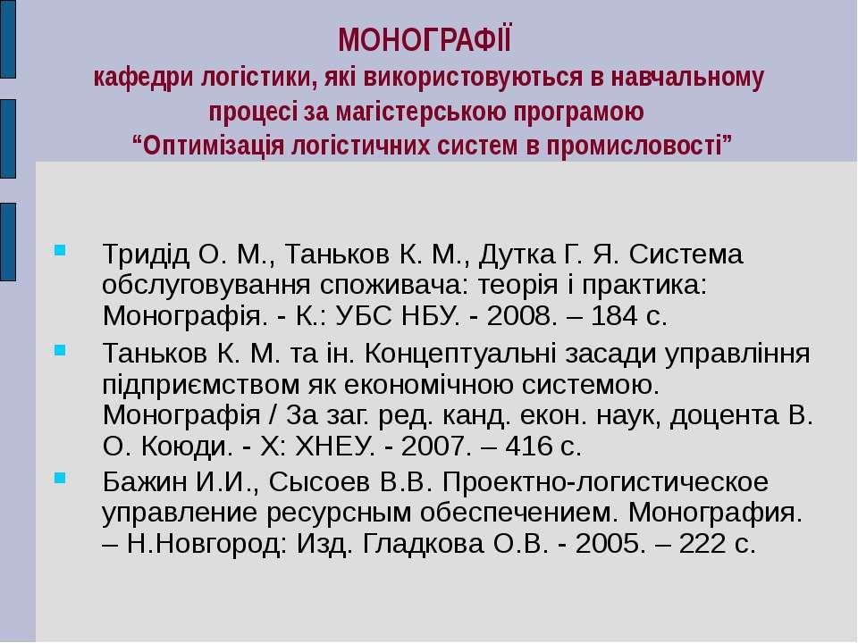 МОНОГРАФІЇ кафедри логістики, які використовуються в навчальному процесі за м...