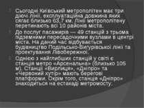 Сьогодні Київський метрополітен має три діючі лінії, експлуатаційна довжина я...