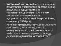 Ки ївський метрополіте н— швидкісна позавулична транспортна система Києва, п...