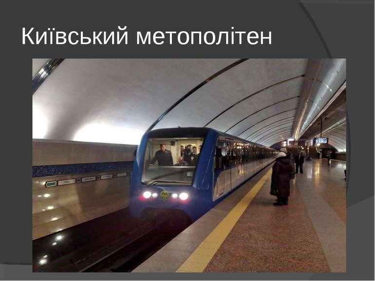 Київський метополітен