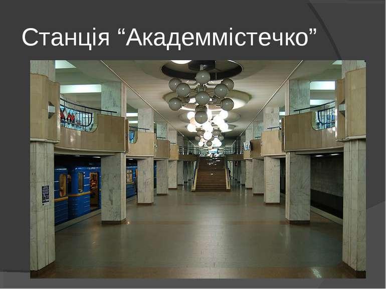 """Станція """"Академмістечко"""""""