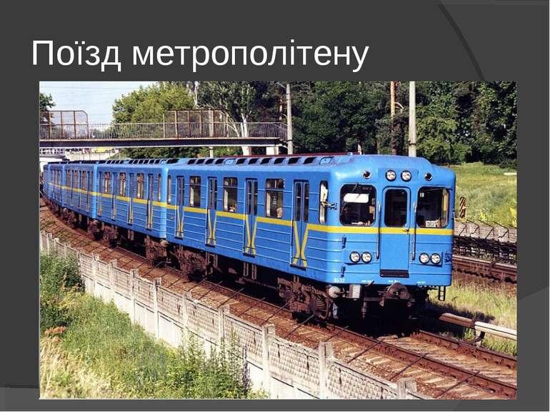 Поїзд метрополітену