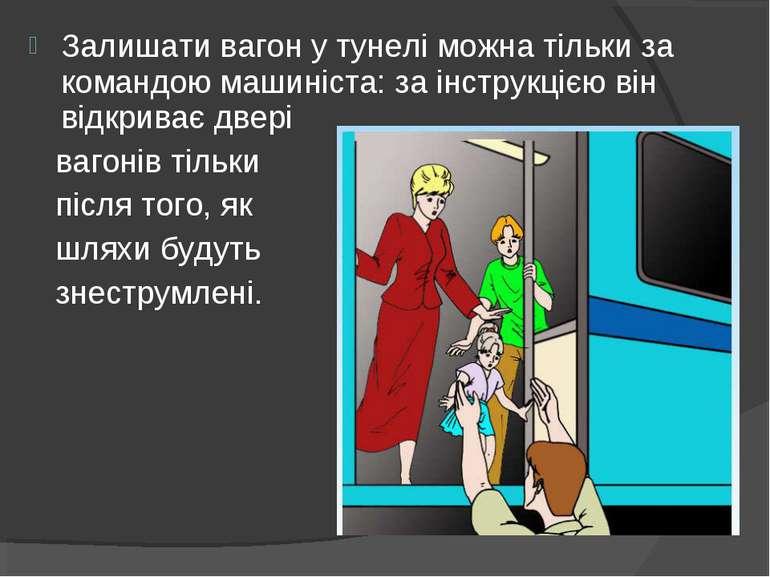 Залишати вагон у тунелі можна тільки за командою машиніста: за інструкцією ві...