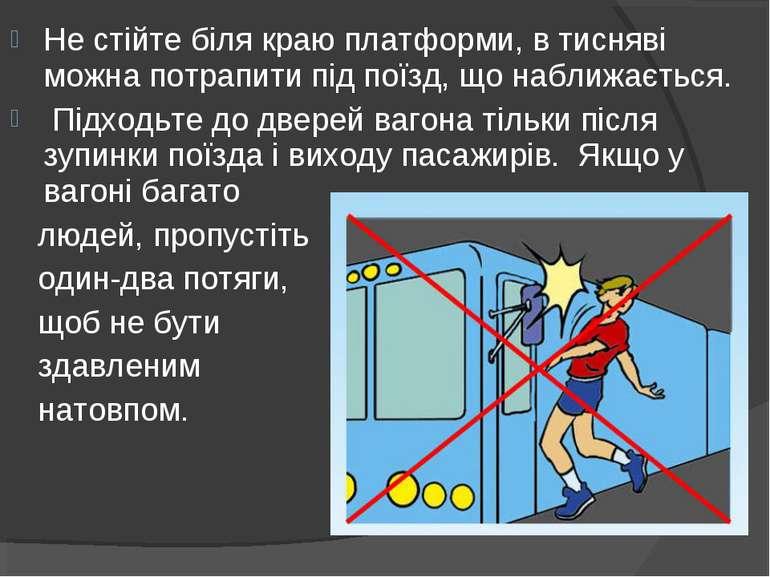 Не стійте біля краю платформи, в тисняві можна потрапити під поїзд, що наближ...