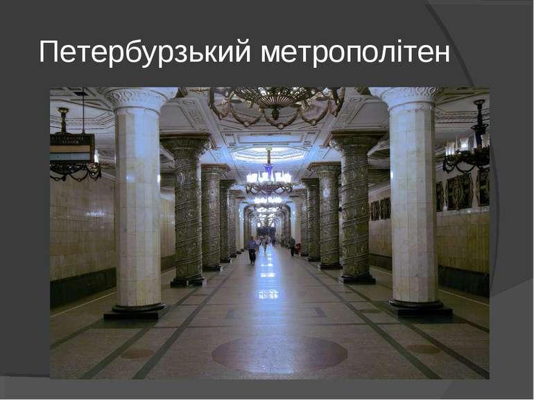 Петербурзький метрополітен