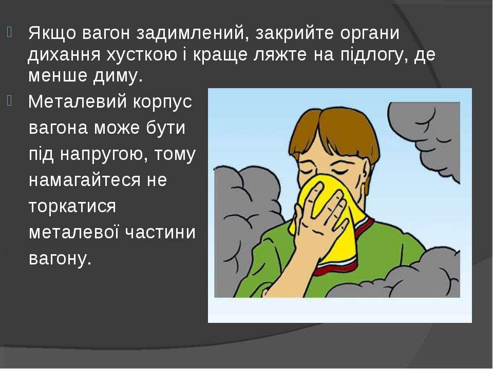 Якщо вагон задимлений, закрийте органи дихання хусткою і краще ляжте на підло...