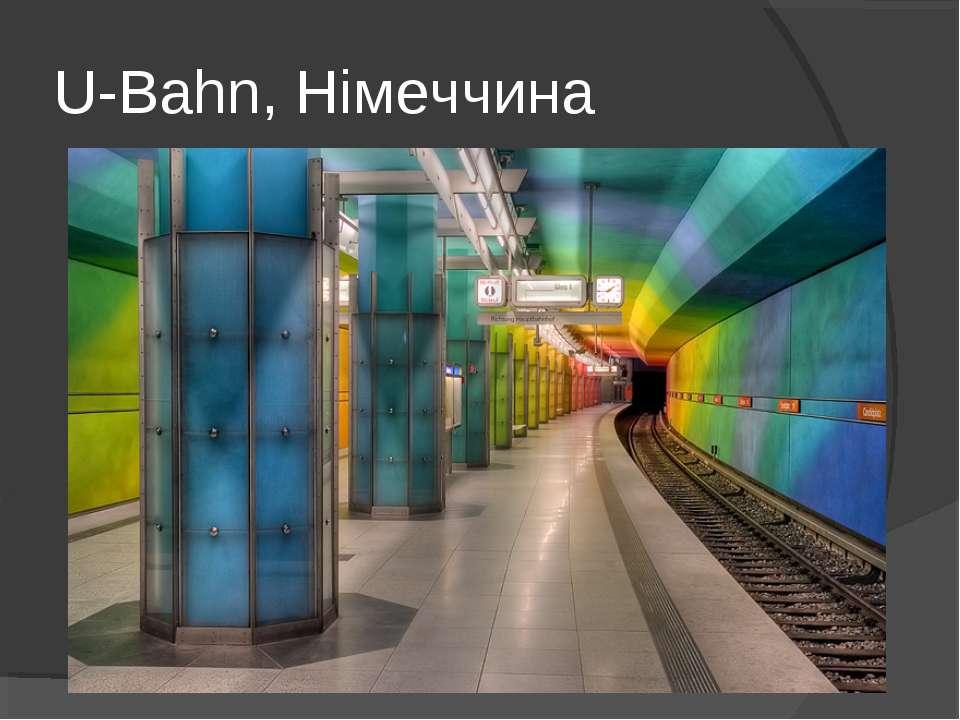 U-Bahn, Німеччина