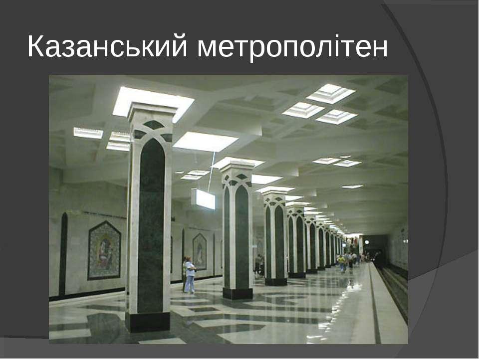 Казанський метрополітен