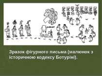 Зразок фігурного письма (малюнок з історичною кодексу Ботуріні).