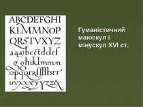 Гуманістичний маюскул і мінускул XVI ст.
