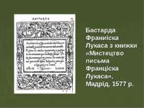 Бастарда Франиіска Лукаса з книжки «Мистецтво письма Франціска Лукаса», Мадрі...